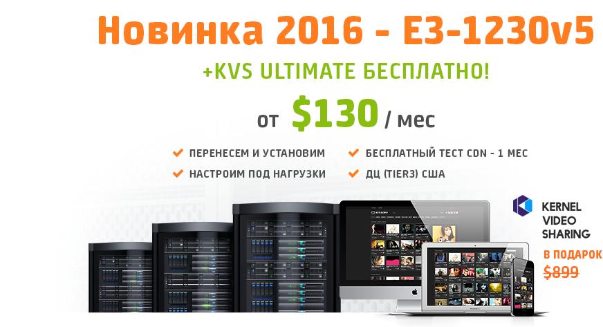 Новые E3 1230v5 + KVS Ultimate бесплатно